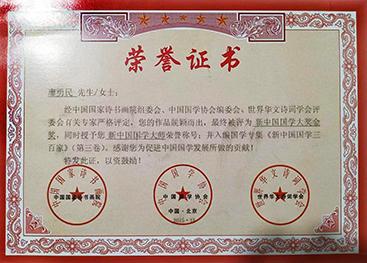 被评为新中国国学大奖金,同时授予新中国国学大师荣誉称号