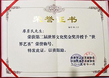 """荣获第二届世界文化奖金奖并授予""""世界艺圣""""荣誉称号"""
