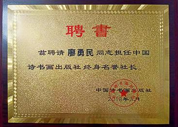聘请担任中国诗书画出版社终身名誉社长