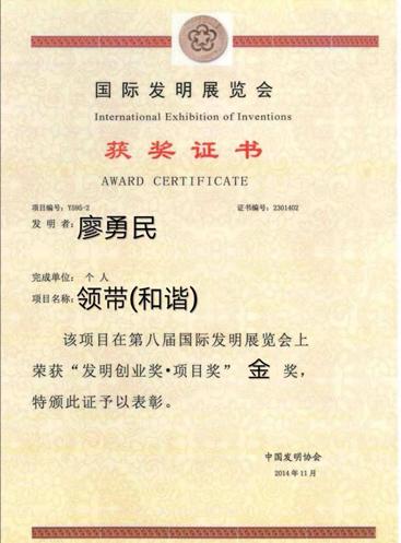 荣获第八届国际发明创业奖项目奖金奖
