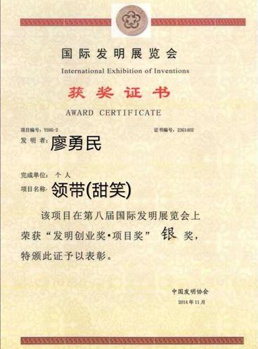 荣获第八届国际发明创业奖项目奖银奖