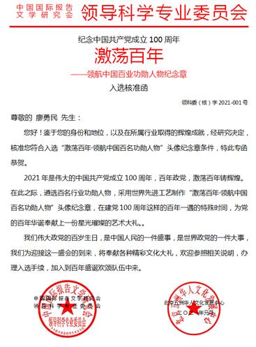 领航中国百业功勋人物廖勇民纪念章入选函